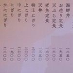 Woriduru - メニュー