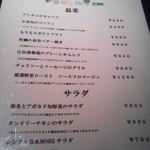 11964190 - 2012/3 ディナーメニュー2/5