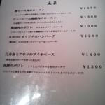 11964195 - 2012/3 ディナーメニュー4/5