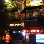 119647439 - 店舗外観店舗外観(夜バージョン)