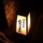ふろうえん - 入口1