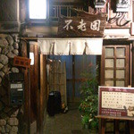 ふろうえん - 入口2