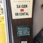 サイゴンオリエンタル -