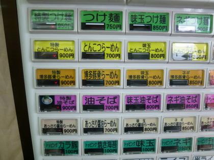 麺屋 中川 玉川店 name=