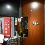 三希房 - 居酒屋さんっぽい
