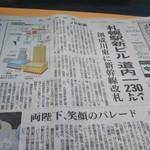 カフェ イースト4 - お店に置いてあった新聞を読みました。