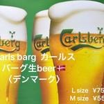 ジラソーレ - カールスバーグ生ビール