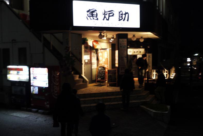 魚炉助 name=