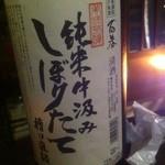 和酒バル KIRAZ - 百春 純米中汲み しぼりたて 槽口直詰