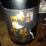 和酒バル KIRAZ - 鳴門鯛 純吟 山廃 原酒 2009年5月