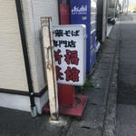 新福菜館 -