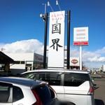 レストハウス国界 - 駐車場に設置された看板、左端が店舗
