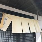 與五郎 - 3年半前に新調されたからし色の暖簾も、最近は色褪せてきましたね、裏側とかなり鮮やかさが違います(2019.11.14)
