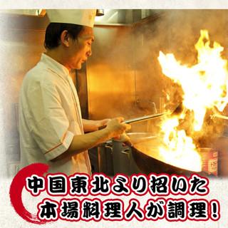 中国東北より招いた本場料理人が調理!