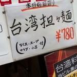 台湾料理故宮 - 9回目3/9今日の日替わり