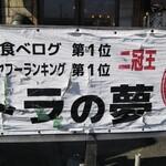 119692924 - 食べログさんでも評判店!