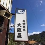 大阪屋 - 外観(お店の入り口の横にある看板)