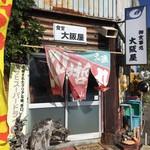 大阪屋 - 外観(お店の入り口)