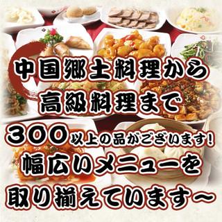 中国郷土料理から高級料理まで300以上の品がございます!
