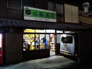 佐藤酒店 - これぞ角打ち!