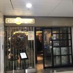 西船珈琲研究所 -