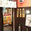 筑前屋  札幌店