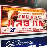 ラクレットチーズ専門店 ハスダ バル -