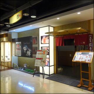 牛禅 札幌すすきの店
