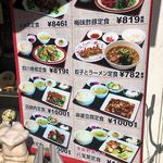 Tonkou - 店頭の定食メニュー