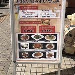 Tonkou - ほろよいセットの立て看板