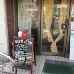 レストラン シーザー - 店舗入り口