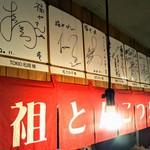 福ヤ - 豚骨ラーメンの元祖は久留米らしいです。久留米を全国的に知らしめた藤井フミヤさんのサインも当然あります。