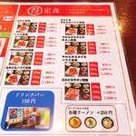 Jounetsukarubi - 定食メニュー❤︎