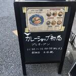 カレーショップ初恋&スパイスバルキメラ -