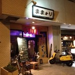 ままかり - 金沢八景から徒歩5分