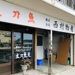 西村物産 直売店 -