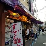 Sushizammai - 築地、本店。