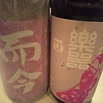 駅馬車 - 日替わりの日本酒 「而今 愛山純米吟醸」 「楽器正宗 別撰中取り」
