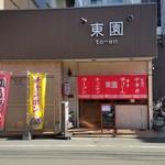 119776492 - お店、外観。