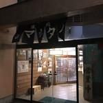 株式会社マルタイ 焼肉センター -