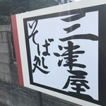 そば処 三津屋 -
