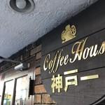 119777728 - 兵庫駅北近、喫茶店?レストラン?(2019.11.15)