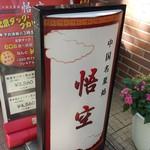 中国名菜処 悟空 - めじるし