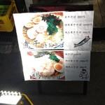 中華そば ムタヒロ - 店 外観の一例 2019年11月