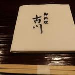 御料理 古川 - セット