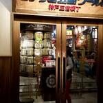 ひょうご五国ワールド 神戸三宮横丁 - 外観写真:入り口