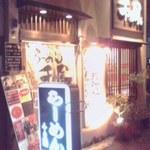 Ramensennokaze - 入口付近