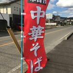 中華そば 蘭らん - こんな赤い幟旗も目印にしましょう