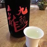 佳酒真楽やまなか - 福井 黒龍 大吟醸 九頭竜 フェルトラベル 800円 (2019.11)