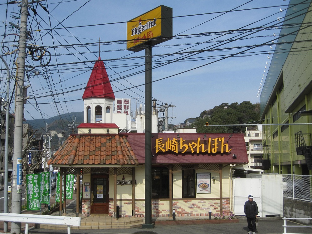 リンガーハット 長崎大橋球場前店